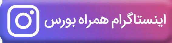 پیج اینستاگرام اپلیکیشن بورسی همراه بورس